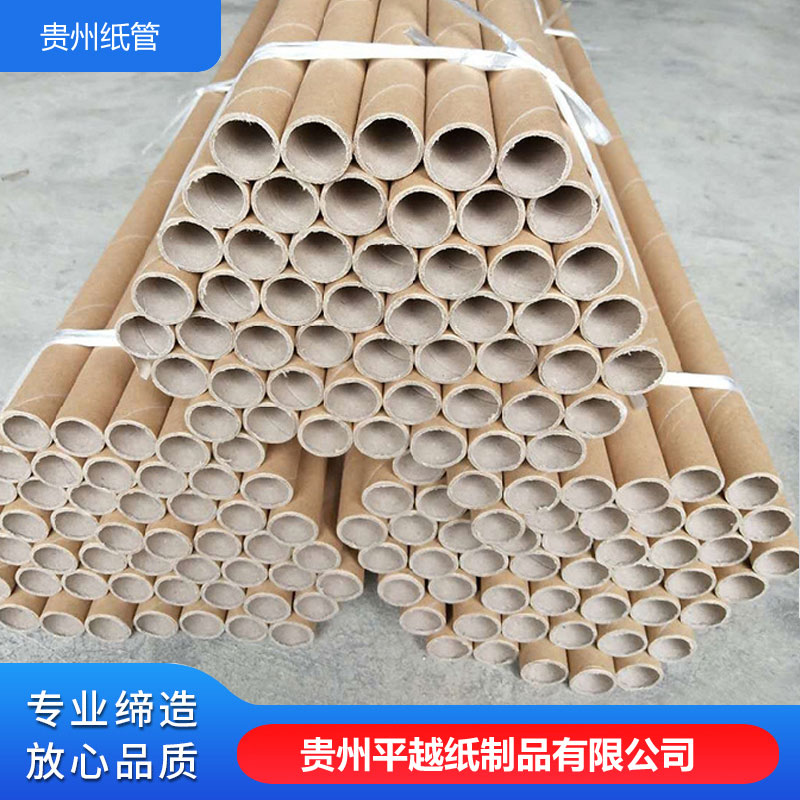 贵州包装纸管定制