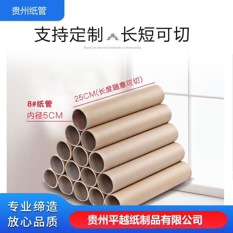 贵州包装纸管厂 贵州纸管定制